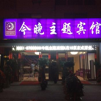 合肥新站区今晚主题宾馆图片