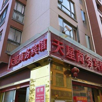 秦皇岛家庭旅馆图片_9