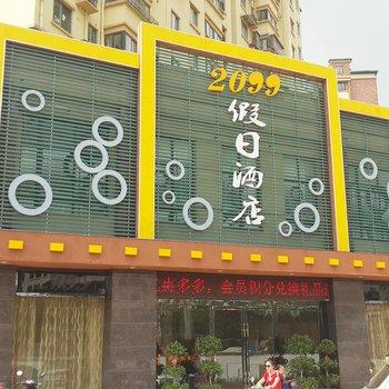 宣城2099主题假日酒店图片