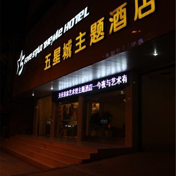 天长五星城主题大酒店(滁州)图片