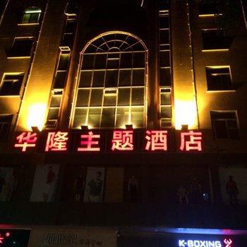 平潭华隆主题酒店图片