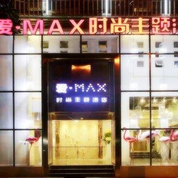 九江爱MAX时尚主题酒店图片