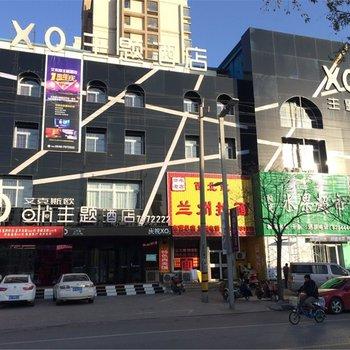 XO艾克斯欧主题酒店图片