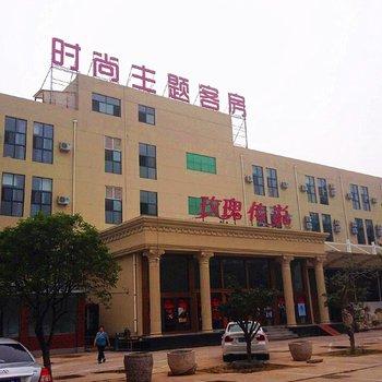 临沂玫瑰传说主题酒店图片