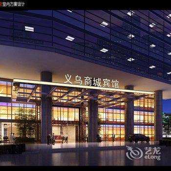 义乌商城宾馆图片