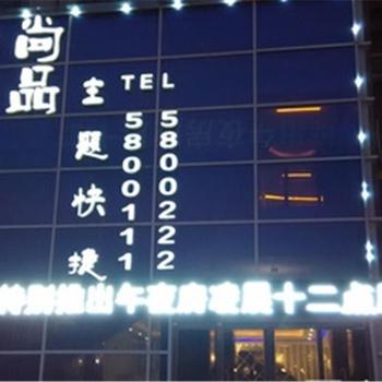 平顶山鲁山县商品主题快捷宾馆图片