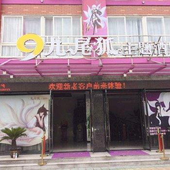 吉楚九尾狐主题酒店(长大东校区)图片