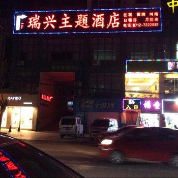 大悟瑞兴主题酒店图片