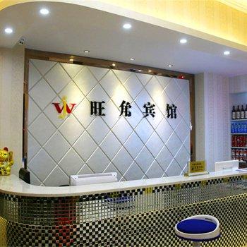 天门旺角主题宾馆(陆羽美食街店)图片