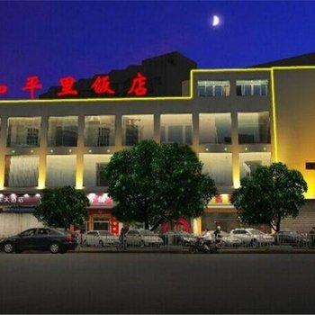 和平里饭店(老上海主题)图片