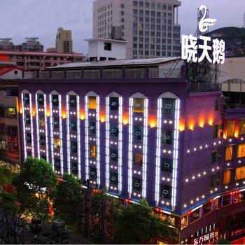 吉首晓天鹅主题酒店图片