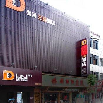 广州狄拜新艺术主题酒店图片