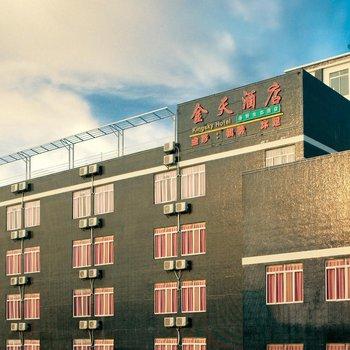 广州金天主题酒店图片