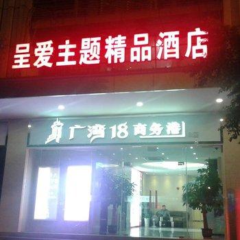 呈爱主题精品酒店(广州白云路店)图片
