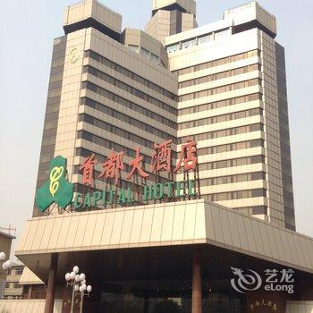 北京首都大酒店图片