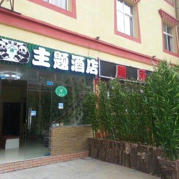 九寨沟熊猫主题酒店图片