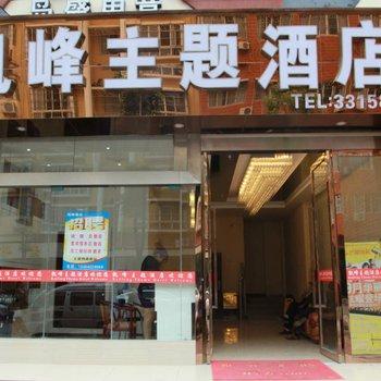 广元市城区凯峰主题酒店图片
