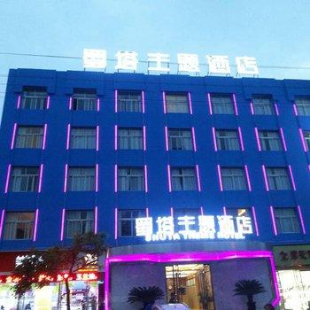 广元蜀塔主题酒店图片