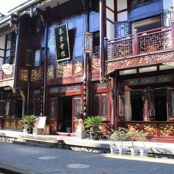 青城后山泰安会馆-道家主题文化酒店图片