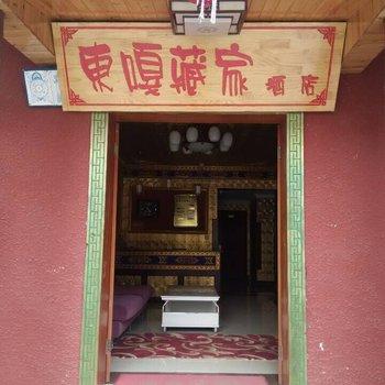 东嘎藏家王文化主题酒店图片