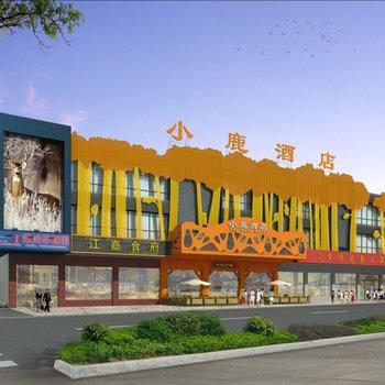 广州小鹿酒店图片