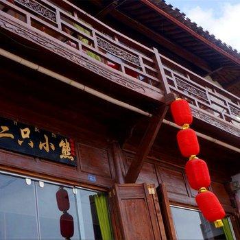 丽江两只小熊观景主题客栈图片