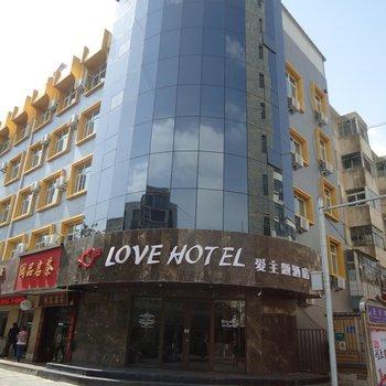 LoveHotel主题酒店图片