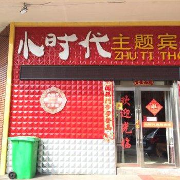 大通县小时代主题宾馆图片