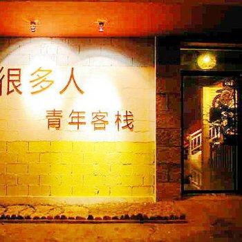 武威家庭旅馆图片_15