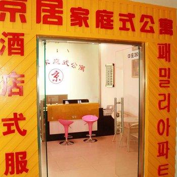 北京家庭旅馆图片_0