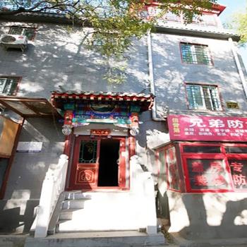 北京家庭旅馆图片_12