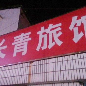 上海家庭旅馆图片_6
