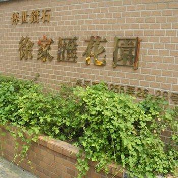 上海家庭旅馆图片_16