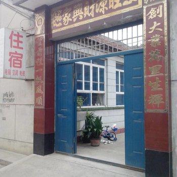 天津家庭旅馆图片_2