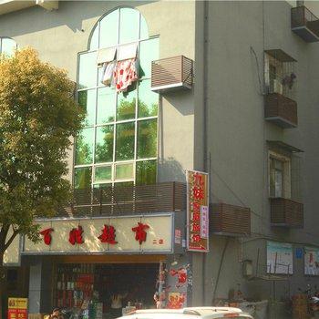 巫山家庭旅馆图片_19