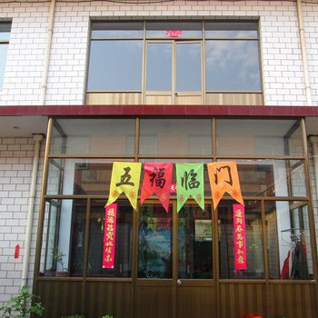 平遥温鑫家庭旅馆图片