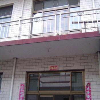 平遥家庭住宿旅店图片