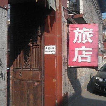 孝义家庭旅馆(新庄村)图片