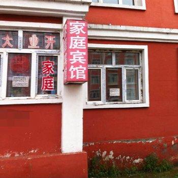 呼伦贝尔根河佳兴家庭旅馆图片