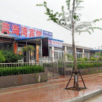 兴城蓝海湾家庭宾馆图片