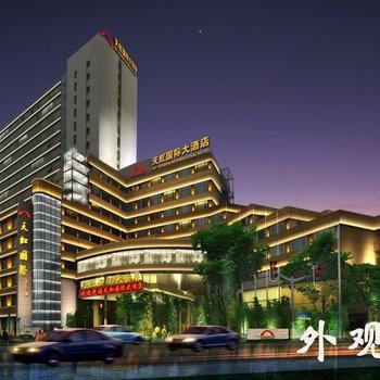 上海天虹国际大酒店图片