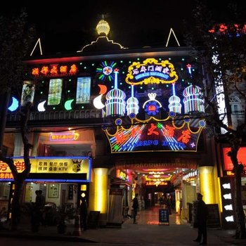 沧州家庭旅馆图片_2
