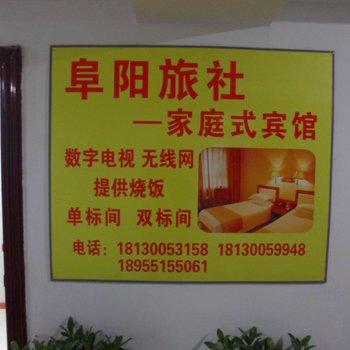 合肥阜阳旅社(家庭宾馆)图片