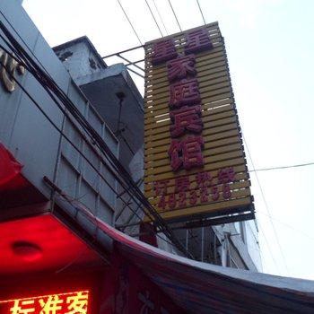 寿县星星家庭宾馆图片