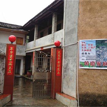 南靖万庆家庭旅馆图片