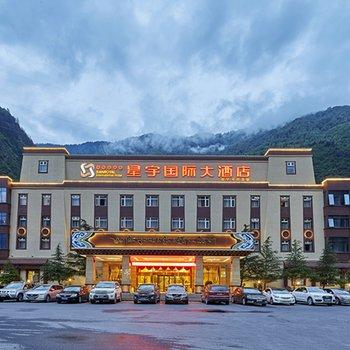 九寨沟星宇国际大酒店图片