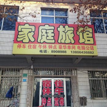周村玉霞家庭旅馆图片