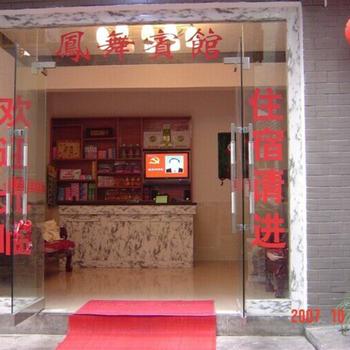 凤凰凤舞家庭宾馆图片
