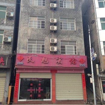 凤凰民旭家庭宾馆图片