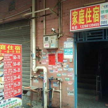 东莞厚街家庭住宿(莲涌西路)图片